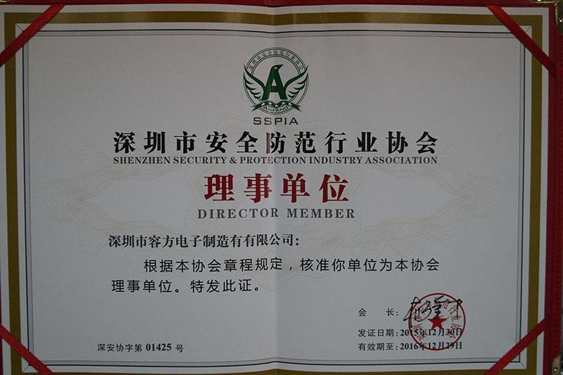 深圳市安全防范行业协会理事单位